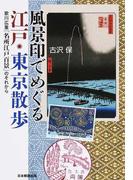 風景印でめぐる江戸・東京散歩 歌川広重『名所江戸百景』のそれから