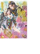 【全1-10セット】小夜啼鳥恋夜~甘い蜜の檻~【BSF用】(乙女ドルチェ・コミックス)