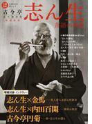 古今亭志ん生 落語の神様 総特集 増補新版 永久保存版