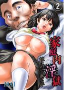 【フルカラー】家庭内淫獄-娘に忍び寄る手(2)(完全征服G!)