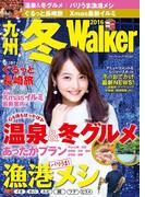 九州冬Walker2016(ウォーカームック)