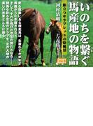いのちを繋ぐ馬産地の物語 旅立つサラブレッドの原風景(スマートブックス)