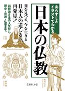 あらすじとイラストでわかる日本の仏教(文庫ぎんが堂)