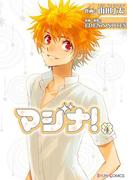 マジナ!(4)(シルフコミックス)