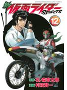 新 仮面ライダーSPIRITS(12)