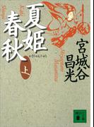 夏姫春秋(上)(講談社文庫)