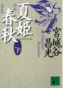 夏姫春秋(下)(講談社文庫)