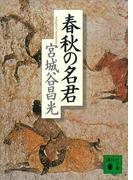 春秋の名君(講談社文庫)