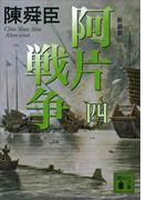 新装版 阿片戦争 (四)(講談社文庫)