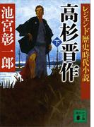 レジェンド歴史時代小説 高杉晋作(下)(講談社文庫)