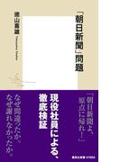 「朝日新聞」問題(集英社新書)