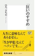 「狂い」のすすめ(集英社新書)