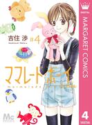 ママレード・ボーイ little 4(マーガレットコミックスDIGITAL)