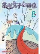 第七女子会彷徨(8)(RYU COMICS)
