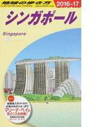 地球の歩き方 2016〜17 D20 シンガポール