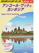 地球の歩き方 2016〜17 D22 アンコール・ワットとカンボジア