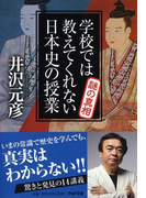 学校では教えてくれない日本史の授業 謎の真相
