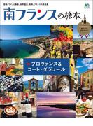 南フランスの旅本
