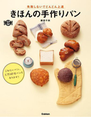 きほんの手作りパン(料理これ1冊!)
