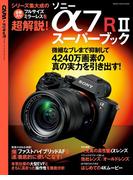 ソニー α7RIIスーパーブック(Gakken camera mook)