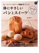 ホームベーカリーで簡単手づくり! 体にやさしいパンとスイーツ(ヒットムックお菓子・パンシリーズ)