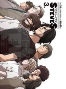 STEVES 3(ビッグコミックス)
