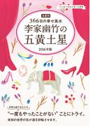 2016年版 李家幽竹の五黄土星