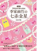 2016年版 李家幽竹の七赤金星