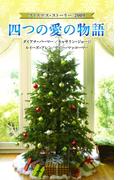 クリスマス・ストーリー2009 四つの愛の物語(クリスマス・ストーリー)