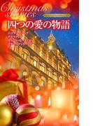クリスマス・ストーリー2010 四つの愛の物語(クリスマス・ストーリー)