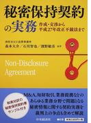 秘密保持契約の実務 作成・交渉から平成27年改正不競法まで