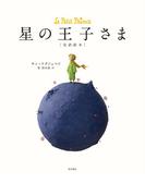 星の王子さま[完訳絵本](角川書店単行本)