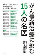 がん最新治療に挑む15人の名医(中経出版)