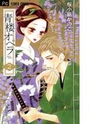 青楼オペラ 2(フラワーコミックス)