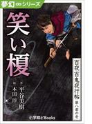 夢幻∞シリーズ 百夜・百鬼夜行帖43 笑い榎(九十九神曼荼羅シリーズ)