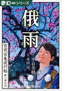 夢幻∞シリーズ 百夜・百鬼夜行帖44 俄雨(九十九神曼荼羅シリーズ)