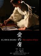 劇場版 「愛の虜」(TME出版)