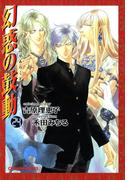 幻惑の鼓動(24)(Chara comics)