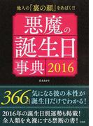 悪魔の誕生日事典 他人の「裏の顔」をあばく!! 2016