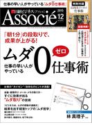 日経ビジネスアソシエ2015年12月号