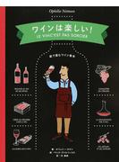 ワインは楽しい! 絵で読むワイン教本