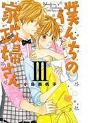僕んちの家政婦さん【電子特別版】 3(プリンセスコミックス プチプリ)
