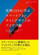 【期間限定価格】実例200に学ぶスマートフォンサイトデザインのアイデア帳