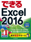 できるExcel 2016 Windows 10/8.1/7対応(できるシリーズ)