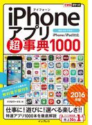 できるポケット iPhoneアプリ超事典1000[2016年版] iPhone/iPad対応(できるポケットシリーズ)