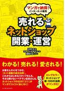 【期間限定価格】マンガで納得! インターネット販売 売れるネットショップ開業・運営