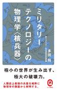 ミリタリーテクノロジーの物理学<核兵器>(イースト新書Q)