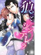 狼とシンデレラ(4)(ミッシィコミックス恋愛白書パステルシリーズ)