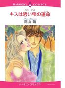 キスは碧い雫の運命(4)(ロマンスコミックス)
