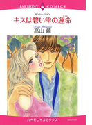 キスは碧い雫の運命(7)(ロマンスコミックス)